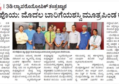 Udayavani Article